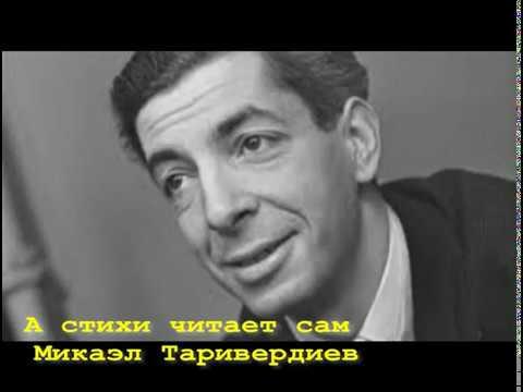 М Таривердиев стихи Г Поженян Семь песен из фильма Прощай Высокая поэзия под гениальную музыку