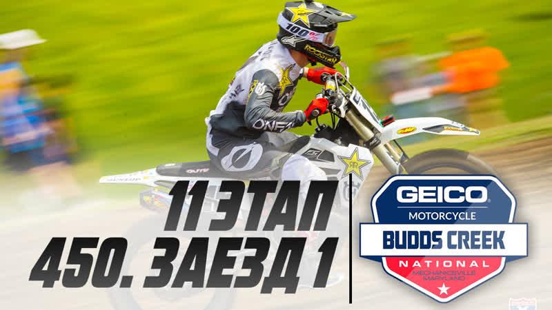 Класс 450, заезд №1. 11 Этап (Budds Creek) - Чемпионат Америки по мотокроссу 2019.