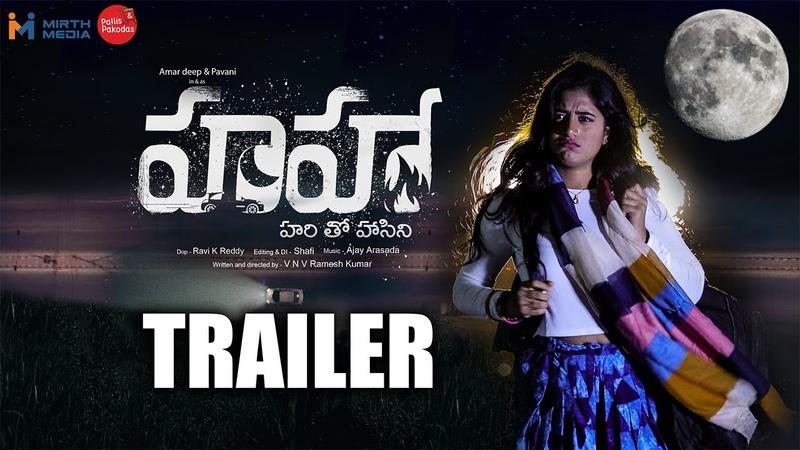 Ha Haa | Haritho Haasini Telugu Web Series Trailer (2020) | Pallis Pakodas | Mirth Media