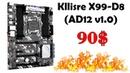Детальный обзор Kllisre X99-D8 (AD12 v1.0). Оптимальная плата на LGA2011-3, конкурент Huananzhi X99