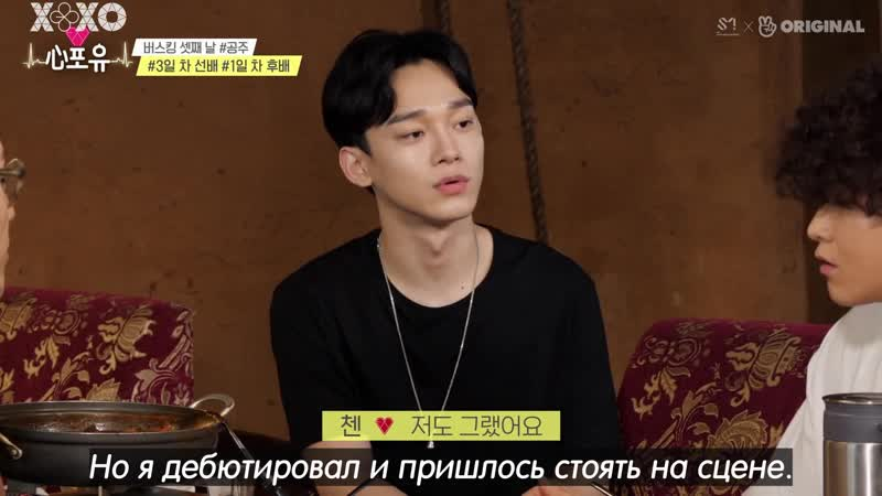 РУСС САБ 191120 'Шоу Heart4You Chen Edition' EP24