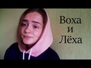СМЕТАНА band – Воха и Лёха (cover by NIKI)