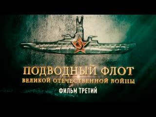 Подводный флот Великой Отечественной войны. Фильм третий. (2019)