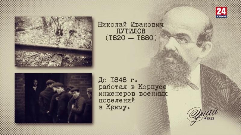 ЗнайНаше. Выпуск № 152 Николай Путилов