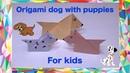 Оригами собака со щенками - простое оригами для детей под детскую песню Джонни Джонни Ес Папа.