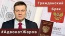 Гражданский брак зачем нужен штамп в паспорте