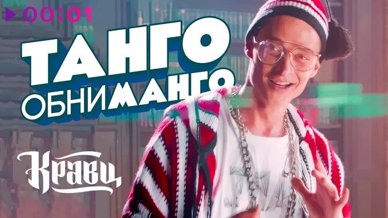 Кравц - Танго обниманго | Official Audio | 2018