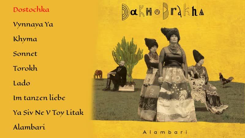 ДахаБраха Alambari Альбом