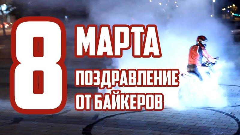 ПОЗДРАВЛЕНИЕ 8 МАРТА г. Гомель 2017 Байкеры (мото Гомель 8 марта)