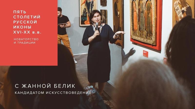 Лекция по истории русской иконы с Жанной Белик в галерее JART