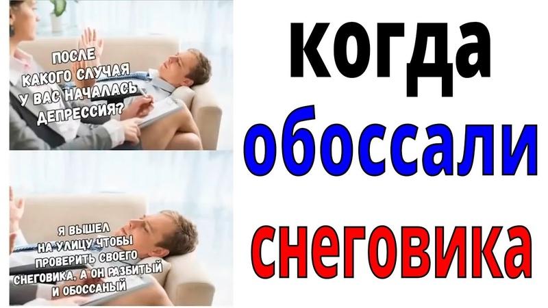 Лютые приколы мемы КОГДА ОБОССАЛИ СНЕГОВИКА Угарные мемы