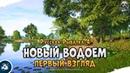 Первый взгляд на новый водоём Русская Рыбалка 4