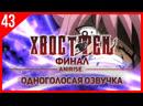 Озвучка AniRise Сказка о Хвосте феи Финал 3 сезон 43 320 серия Fairy Tail Final Series Одноголосая озвучка
