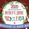 Новогодние фотопроекты 2019-2020 ЦЕХ№6