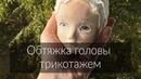 Обтяжка трикотажем головы куклы