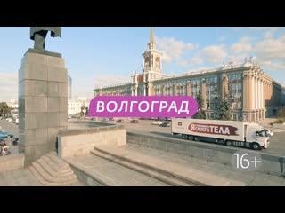 Я стесняюсь своего тела - Кастинг в Волгограде
