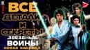Все детали и секреты Звёздные войны Эпизод IV Новая надежда Часть 2