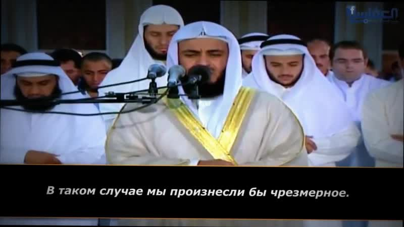 Мишари Рашид Сура Аль Кахф 18 Mishary Rashid Al Afasy surat al kahf