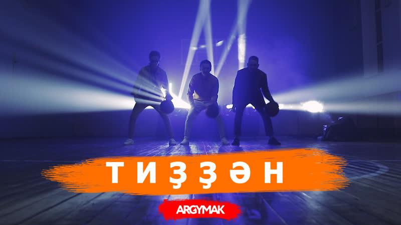Группа АРГЫМАК - Бирешмэ(тизер клипа,2020)
