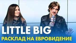 @Little Big  - расклад на Евровидение. Эфир на Радио ENERGY!