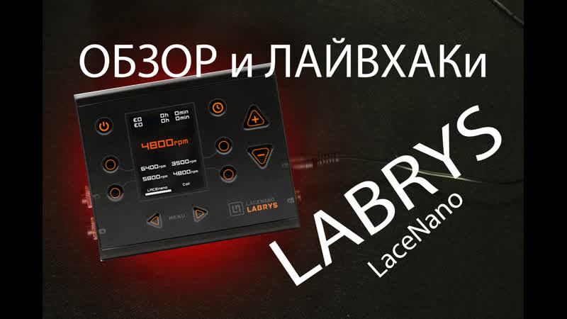 Обзор LACEnano LABRYS - Advance universal tattoo power supply