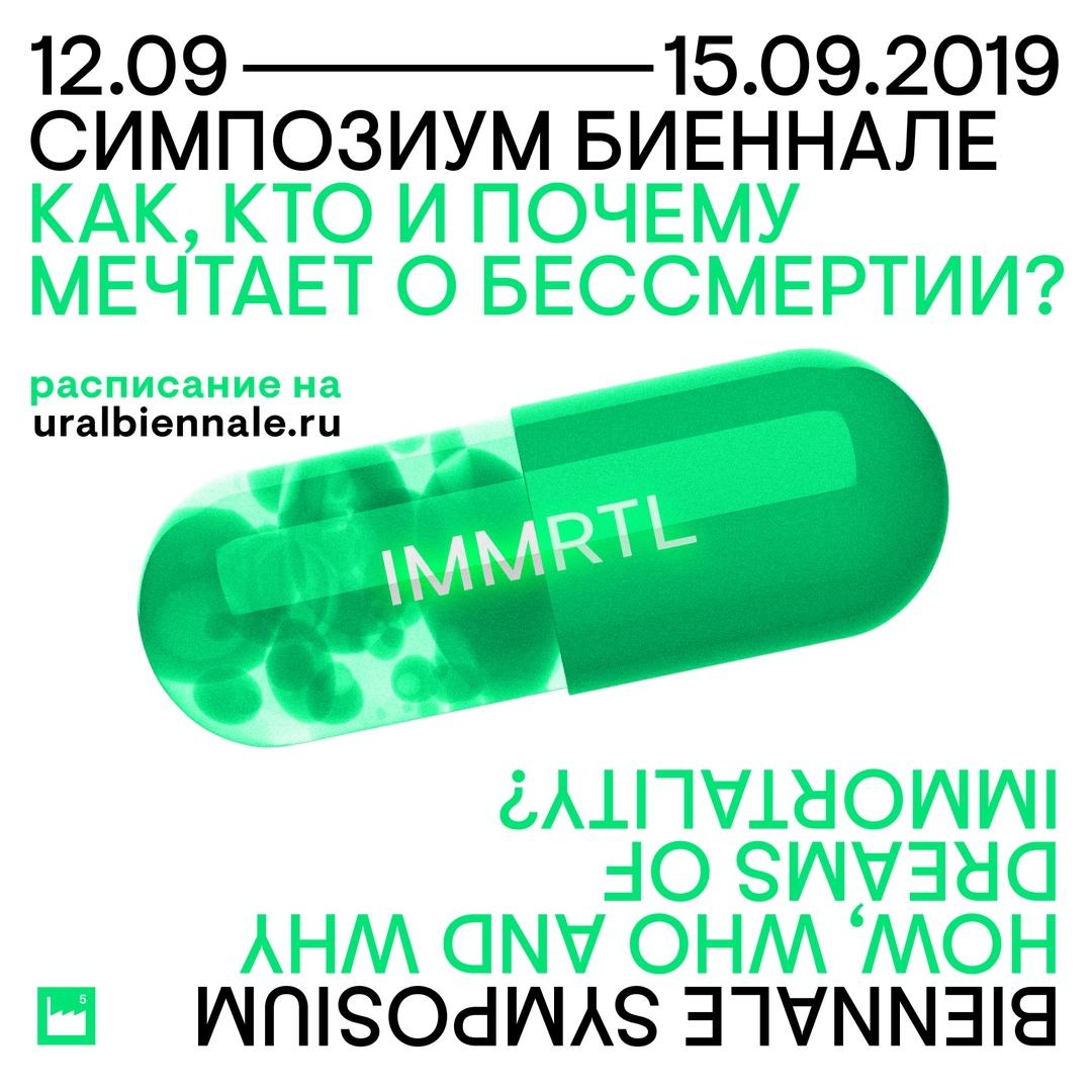 Афиша Екатеринбург СИМПОЗИУМ 5-Й БИЕННАЛЕ