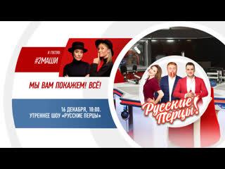 #2МАШИ в Утреннем шоу Русские Перцы
