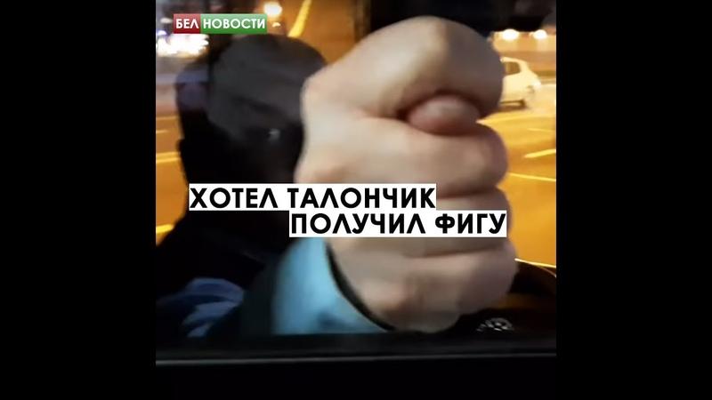 Хотел талончик получил фигу Минск