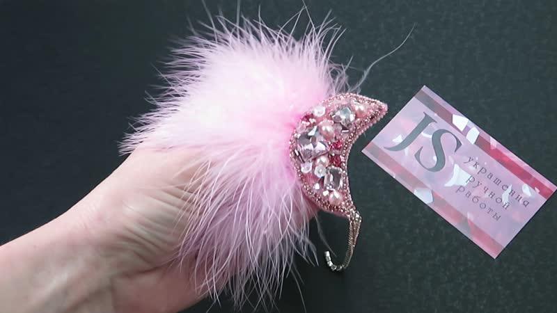 Брошь Pink Moon💗