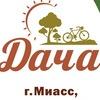 Ресторан «Дача», г. Миасс