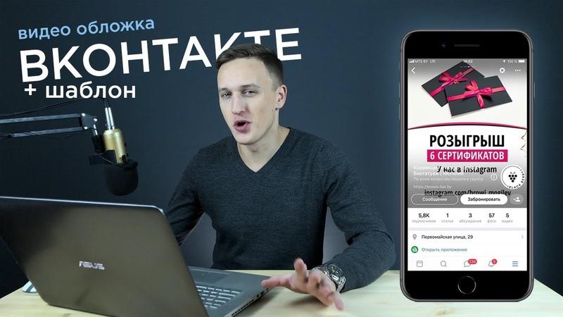 Как сделать живую Видео обложку Вконтакте? Шаблон бесплатно!