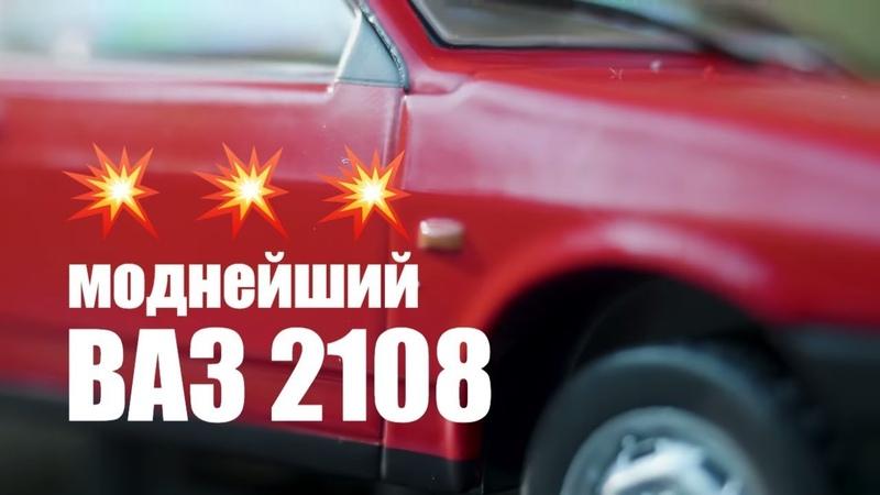 ВАЗ 2108 от Hachette | Моднейший партворк – Зубило от Ашет | Восьмерка Зенкевич Про автомобили