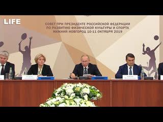 Путин на Совете по развитию физической культуры и спорта
