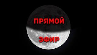 Частное лунное затмение 16/17 июля 2019    partial lunar eclipse of July 16, 2019