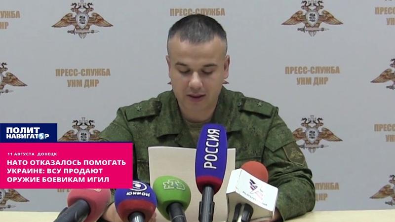 НАТО отказалось помогать Украине ВСУ продают оружие боевикам ИГИЛ