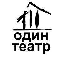 Логотип ОДИН ТЕАТР
