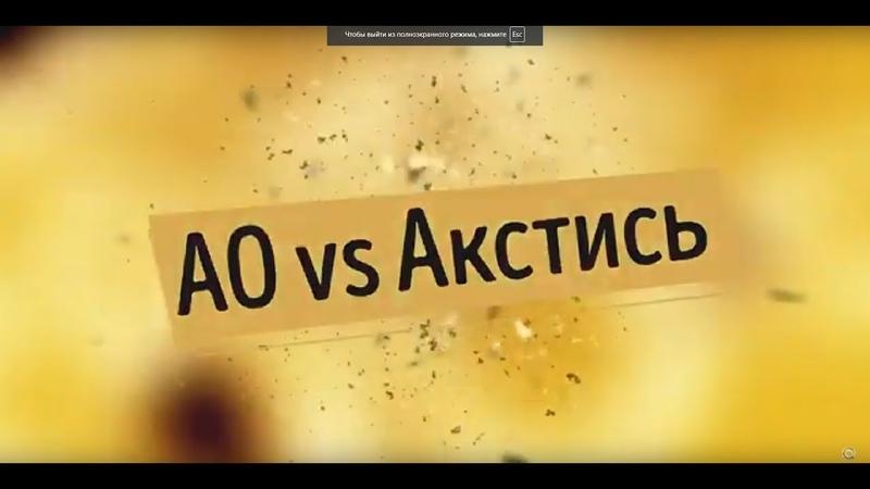 Все раунды АО против Акстись 1/8 RBL Tournament 3
