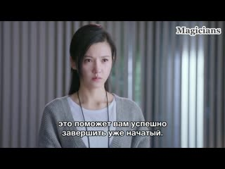 Fsg Magicians Никогда не покинешь Never gone 24 серия рус.суб
