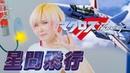 Macross F|성간비행 Seikan Hikou [Covered by Studio aLf]