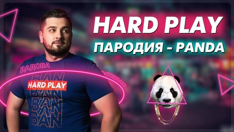 ПАРОДИЯ ДЛЯ HARD PLAY ДАДОВА   DESIGNER - PANDA   ПАРОДИЯ ЮТУБЕРУ