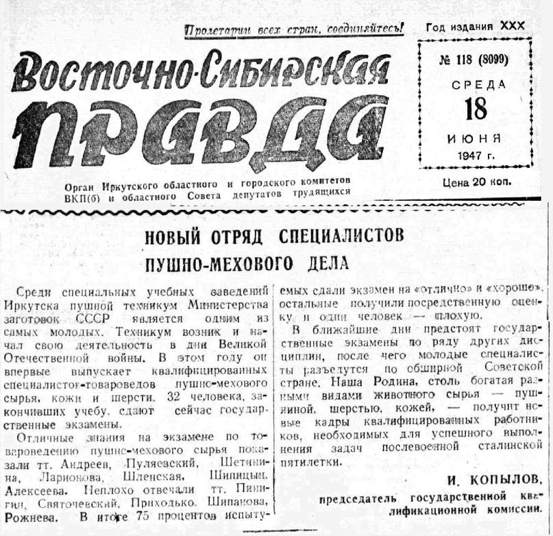 Восточно-Сибирская правда. 1947. 18 июня (№ 118)