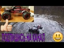 RC УСТРОИЛИ ТЕСТ ДРАЙВ НАШЕМУ Remo Hobbi Dinosaurs Master5. MONSTER TRUCK. OFF ROAD