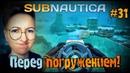 ПЕРЕД ПОГРУЖЕНИЕМ ( Прохождение Subnautica 31 )