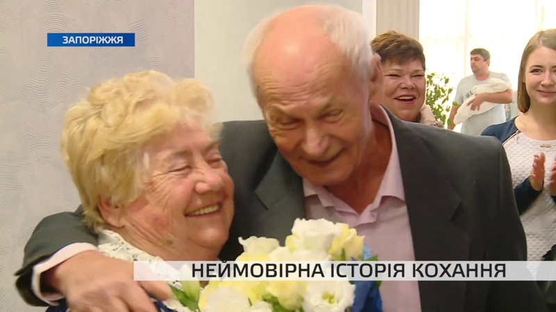 Запорізька родина відзначила діамантове весілля