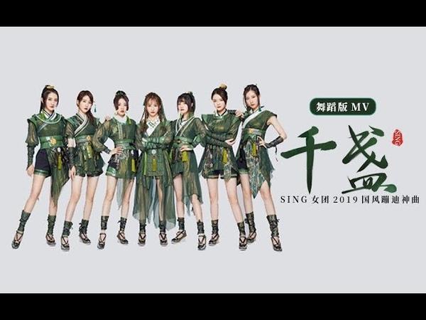 """【SING女团】2019电子国风主打曲《千盏》舞蹈版MV [Official MV Dance Ver.] """"粽子版""""扇子舞首度公"""