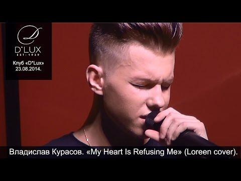 Владислав Курасов. «My Heart Is Refusing Me» (Loreen cover). Клуб D*Lux, Киев, 23.08.2014.
