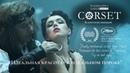 Премьера фильм Корсет Online Premiere CORSET movie