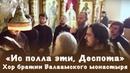Ис полла эти Деспота Хор братии Валаамского монастыря