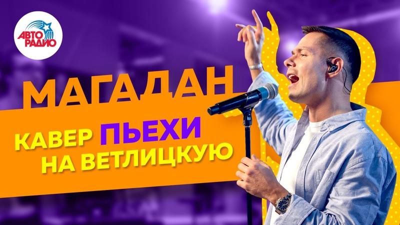 ️ Стас Пьеха - Магадан (LIVE @ Авторадио) Кавер на Ветлицкую