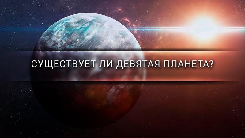 Так существует ли девятая планета? [Veritasium]